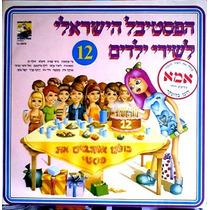 Lp / The Israeli Children