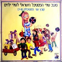 Lp / Israeli Children Songs (importado) Música Infantil