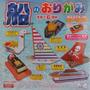 Papel Para Origami - Barcos - Dobradura - 15cm X 15cm