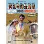 Dvd Meus Dois Amores/caio Blat/original/ Usado
