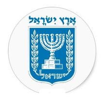 Adesivo Carro Moto Terra De Israel