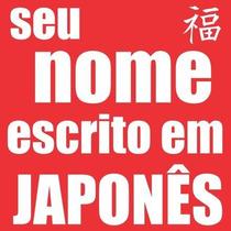 Adesivo Nome Personalizado Em Kanji Japonês Ou Arabe.