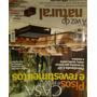 Revista Casa E Jardim Especial Pisos E Revestimentos