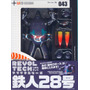 Tetsujin 28 - Robô - Revoltech - Robo Tetsujin 28