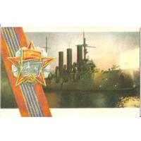 Postal - Russia - Foto De Navio De Guerra - Ano 1978