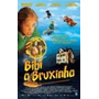 Dvd - Bibi A Bruxinha - Katja Riemann