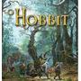 O Hobbit : O Jogo