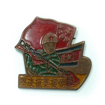 Medalha Exército Republica Popular Da China - Guerra Coreia