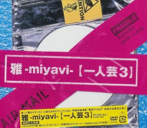 Miyavi: Hitorigei 3