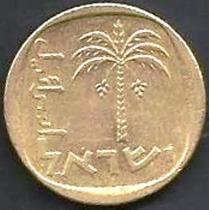Israel - 2407 - 10 Agorot 1960