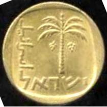 Israel - 10 Agorot 1960 - Br/al -------------- =321=