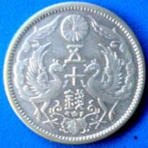 Japao-moeda Prata 50 Sen-1923-fhoenix- Taisho 12-perfeita!!