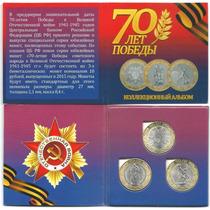 Album + 3 Moedas Russia 2015 70 Anos Da Segunda Guerra Fc