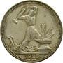 União Soviética / Rússia - 50 Kopeks 1925 (prata)