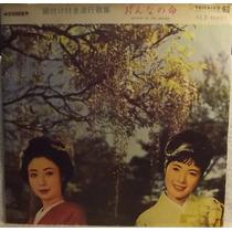 Lp / Vinil Pop Inter: Destino De Uma Mulher, Música Japonesa