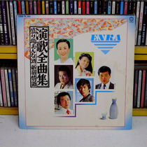 Enka Lp Ds 70.583 Musica Japonesa
