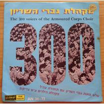 300 Voices Of The Armoured Corps Lp Importado Israel Usado