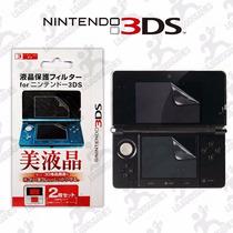 Película Protetora De Tela Nintendo 3ds, Seu Game Protegido