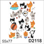D2118 Adesivo Decorativo Gato Gatinho Leite Pegadas Lã