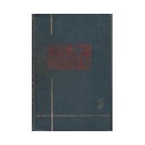 Livro Vademecum Pedagógico - Volume 2 - Frete Grátis