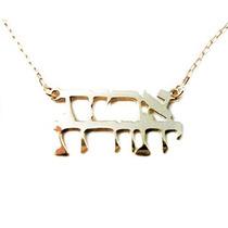Pingente Ouro 18 Kl Nome Em Hebraico