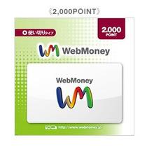 Cartão Pre Pago Webmoney 2.000 Yenes Japão Card Japones