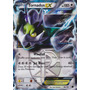 Tornadus Ex (therian Forme)