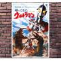 Poster Exclusivo Ultraman Ultraseven Retro Tam 30x42cm
