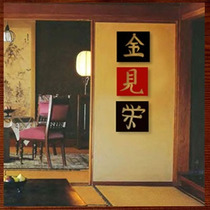 Quadro Trio De Ideograma Oriental Em Escultura De Mdf Vazado