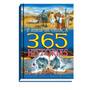 A Bíblia Da Criança 365 Histórias