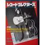 Record Collector Set/92 Vol.11 #09 Elvis Presley Jazz Soul