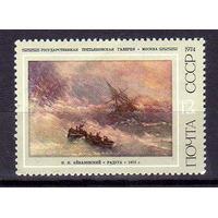 Russia 1974 * Aivazovski * Cenas Mar * Naufrégio * Arco Íris