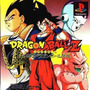 Patch Dragon Ball Z Ps1/ps2