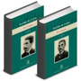 Euclides Da Cunha Obra Completa 2 Vols.