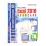 Livro Estudo Dirigido Excel 2010 Avançado Microsoft Office